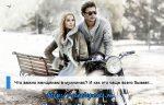 Что важно в мужчине для женщины – Какой должен быть мужчина? Что самое главное в мужчине. Настоящий мужчина: качества :: SYL.ru