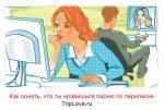 Как понять что нравишься по переписке – Как понять, что ты нравишься парню по переписке [РАЗБИРАЕМСЯ] / TripLove.ru. Женский блог