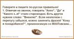 1 ответить – Говорите и пишите по-русски правильно! 1. Отвечая на звонок, говорить «Алло», «Да» и «Какого х..я!» стало старомодно. Есть другое нужное слово: «Вне…