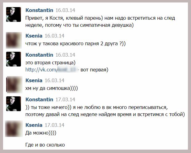 Диалог как познакомиться с девушкой по интернету днепропетровск знакомства интим секс