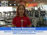 В клубе проверка – Фитнес-клуб в Москве может приостановить работу после проверки Роспотребназора. В клубе говорят о давлении на бизнес