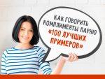 1000 комплиментов девушке список – Комплименты девушке прилагательные список | Топ-100 лучших комплиментов